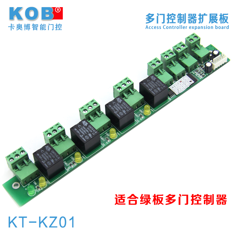 Kob brand/access special fire alarm expansion module/multi door controller power can expansion module