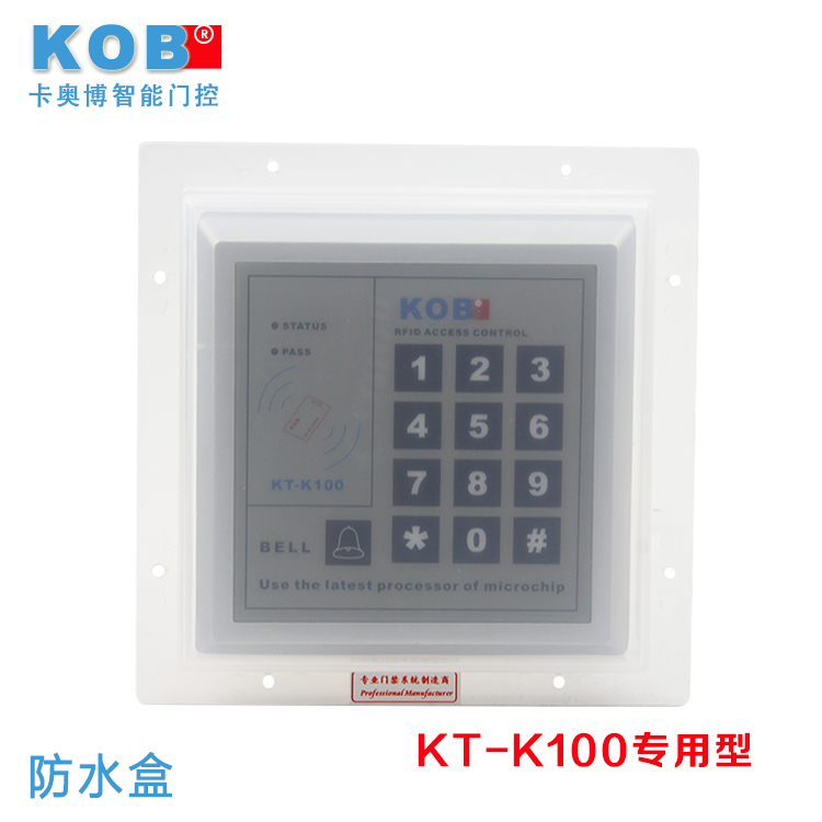 Kob brand credit card machine k100 electronic access control systems access control reader read head waterproof box waterproof box supporting the water proof box