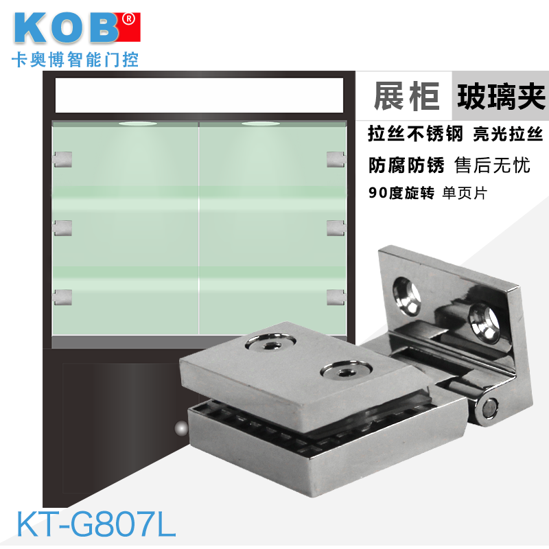 Kob brand showcase glass frameless glass door hinge hinge bathroom shower glass clamp page piece