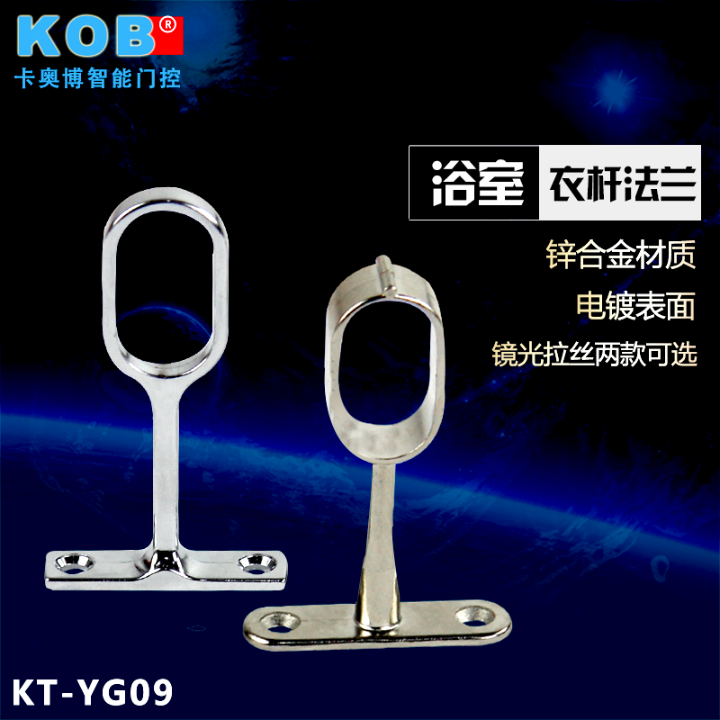 Kob brand wardrobe zinc alloy flange clothes rod closet rod for hanging clothes clothing care to adjust the top mounted flange seat through