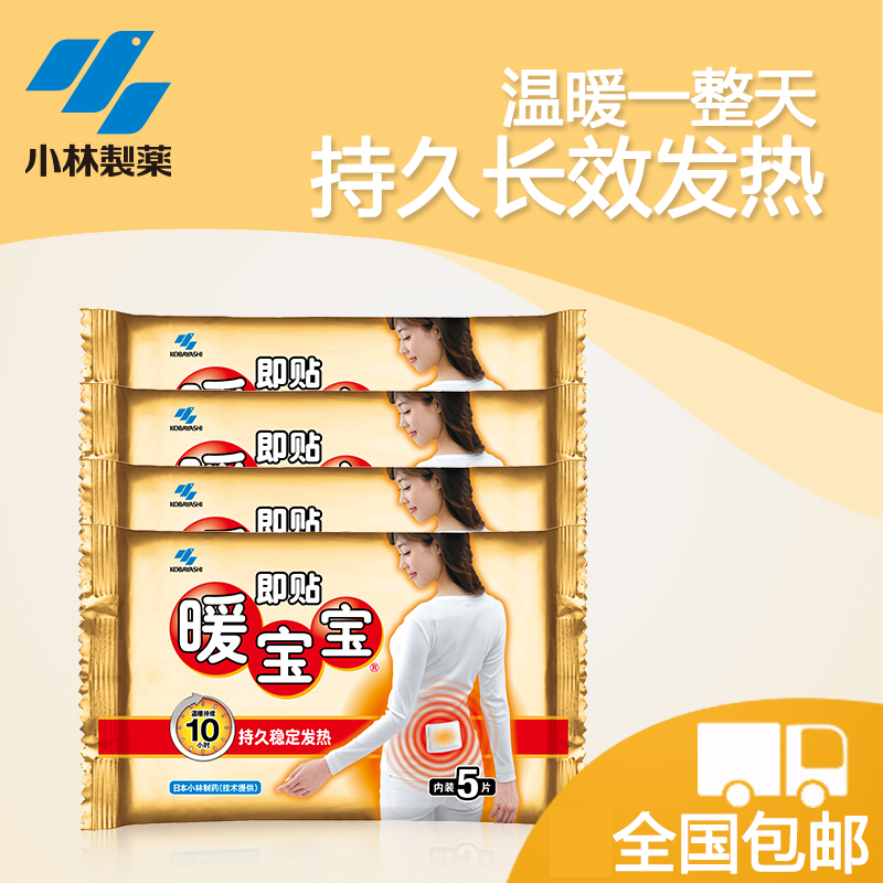 [] Kobayashi warm baby warm baby warm paste that is 20 tablets carry genuine warm paste fever stickers affixed to warm up Warm treasure stickers