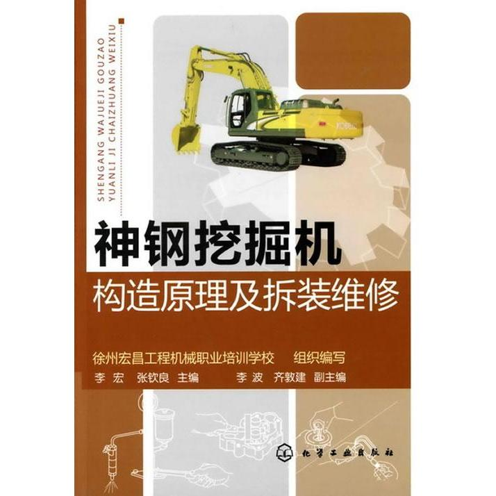 Kobelco excavator construction principles and disassembly and maintenance of books genuine class about learning technical expertise backhoe excavator digging machine Machine repair rationale applies excavator maintenance technicians 、 technical workers access to and reference