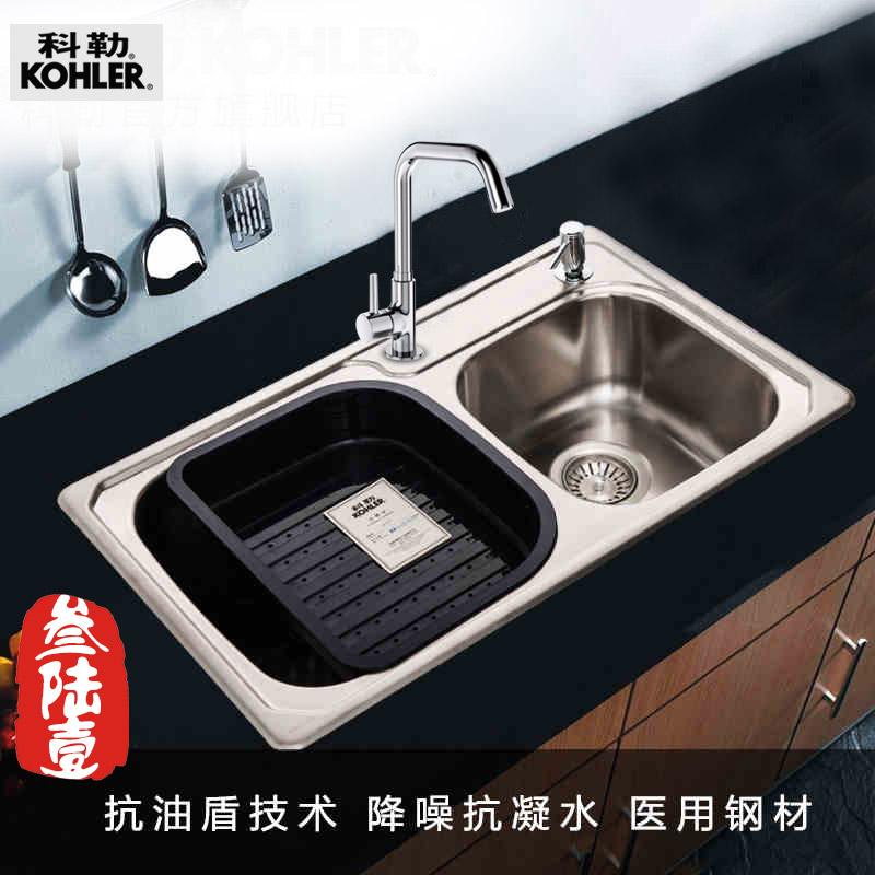 Kohler sink package K-45924Tå¯é¡¿oil resistant shield stainless steel sink faucet kitchen pots + K-97274T
