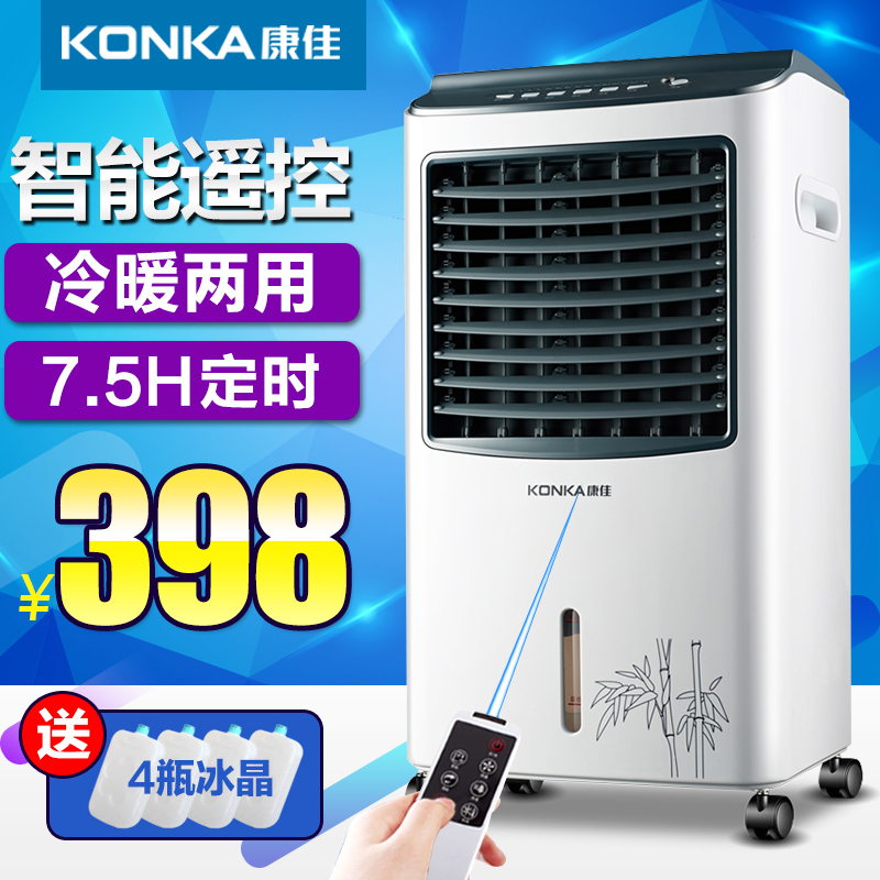 Konka dual heating and air conditioning fan cooled chiller negative ion air conditioner remote control for household refrigeration small air conditioning cooling fan