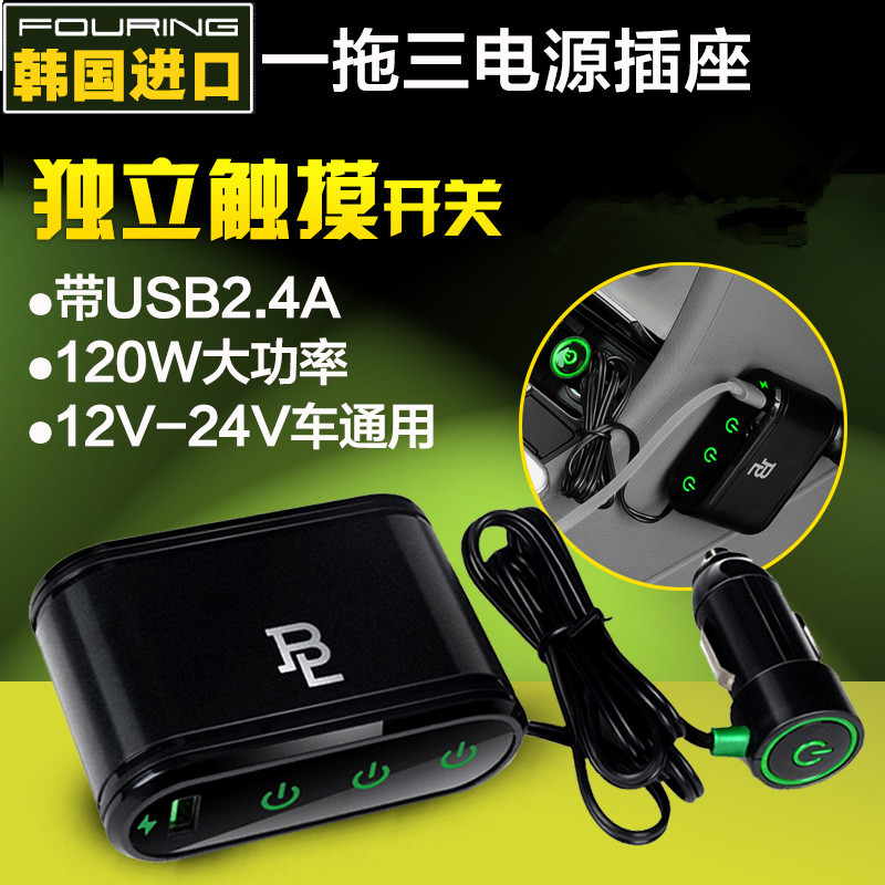 Korea fouring car cigarette lighter dragged three car charger usb car charger one in three power converter