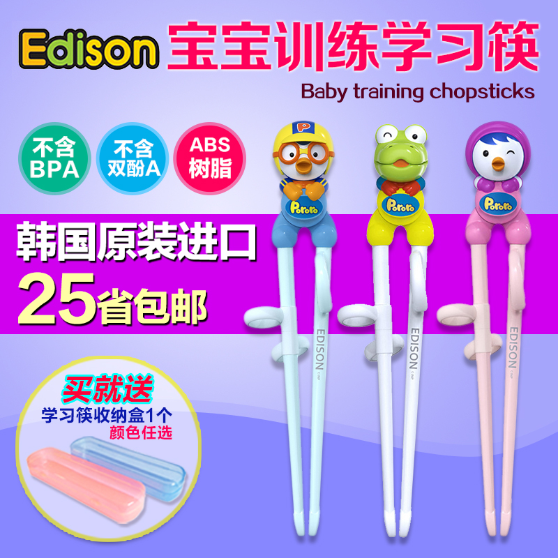 Korea pororo children learning chopsticks tableware chopsticks chopsticks baby training exercises chopsticks chopsticks infants and young children assisted early childhood