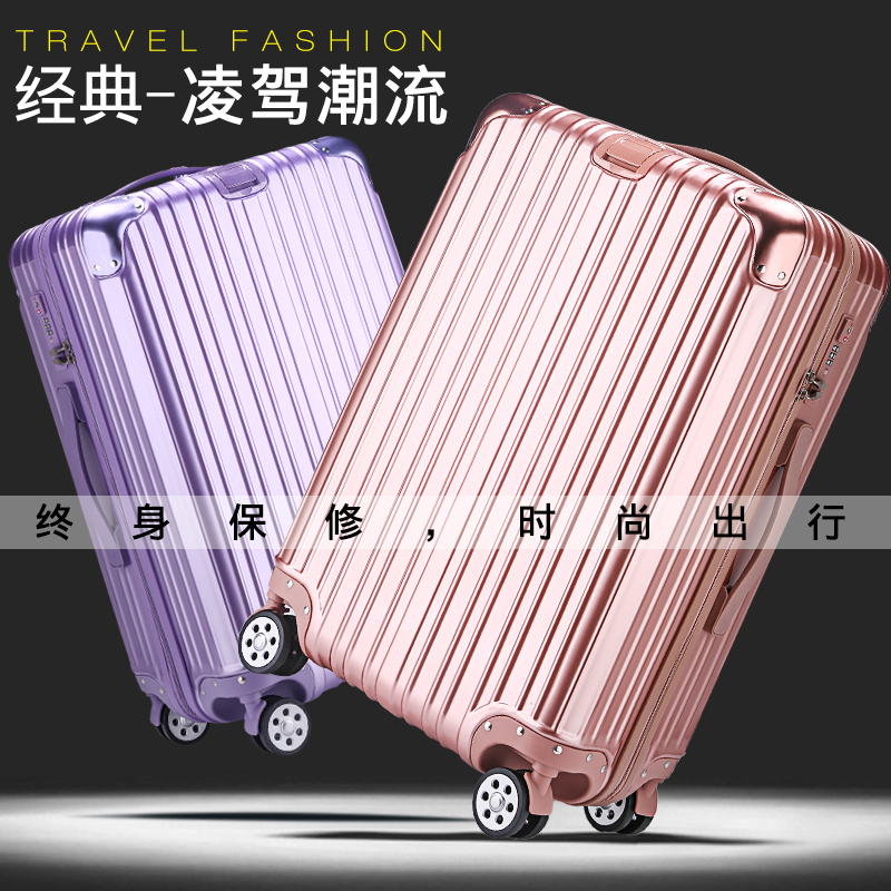 Korean fashion trolley suitcase caster 26 inch female suitcase luggage 24 inch board chassis 20 inch male The password box