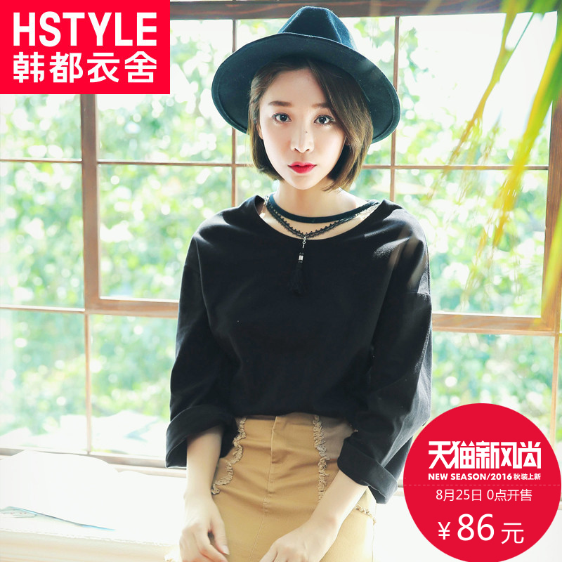 Korean homes have clothes 2016 new fall was thin loose long sleeve t-shirt female korean version bottoming shirt solid color simple fashion