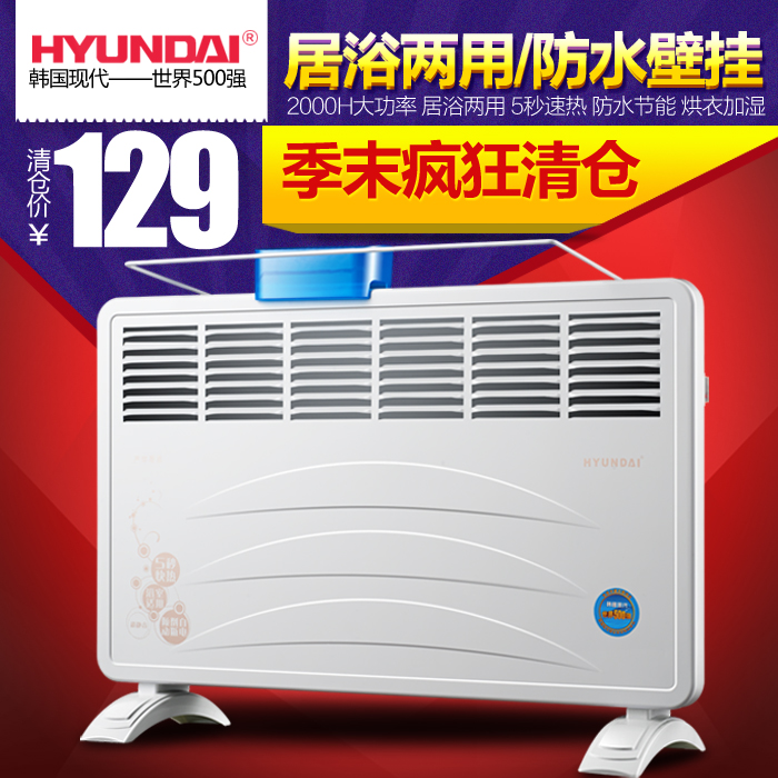 Korean modern express furnace heater heater home power take heating bath residence two electric heater convection heater