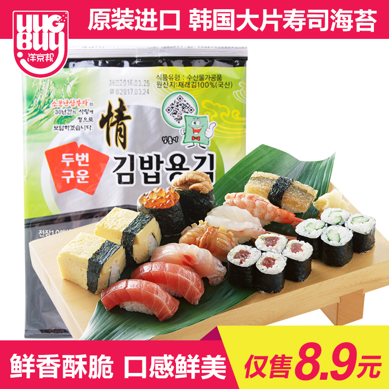 Korean sushi nori seaweed sushi special kimbap instant seafood snacks for children imported snack foods