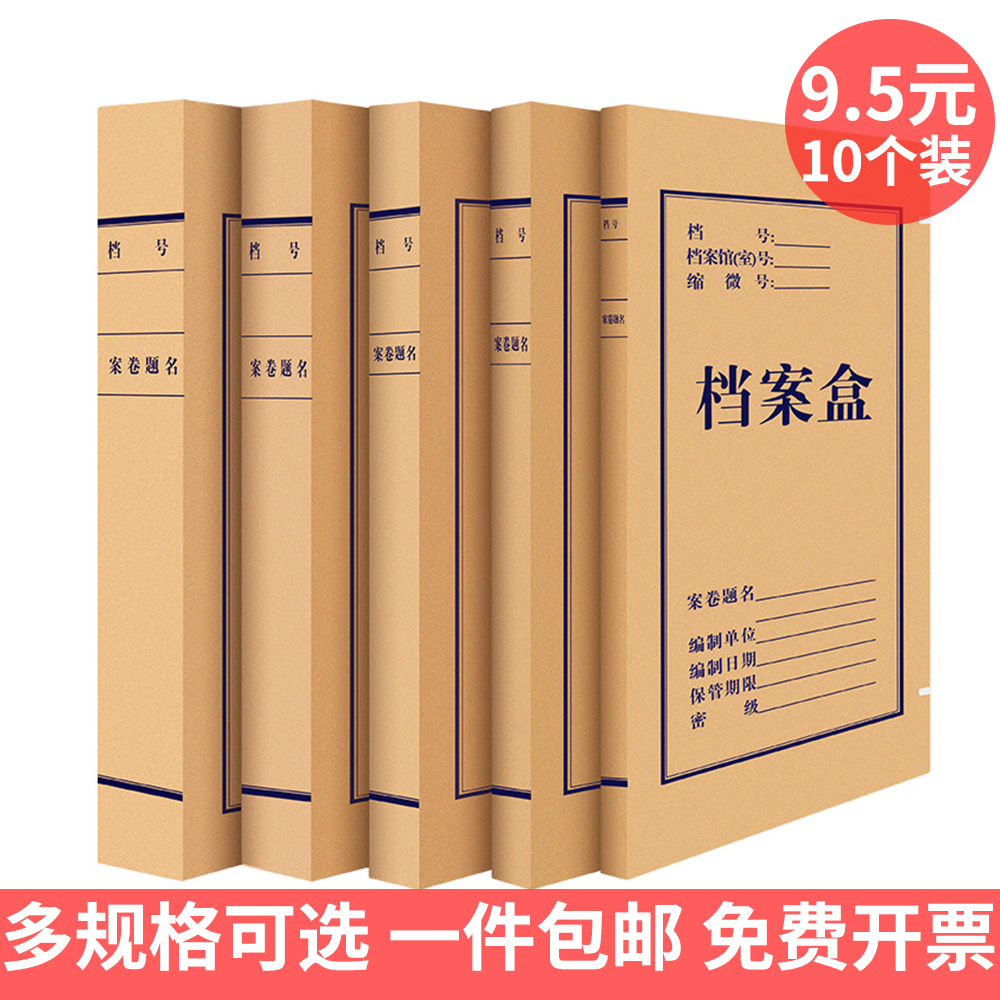 Kraft paper file boxes 2 3 4 5 6 10 a4 paper file boxes information boxes of office supplies 10 cm 100个