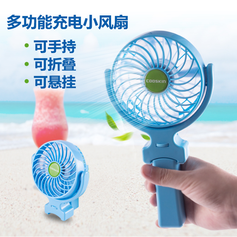 Krotchy handheld rechargeable usb mini fan mute largest wind student computer office chair portable folding