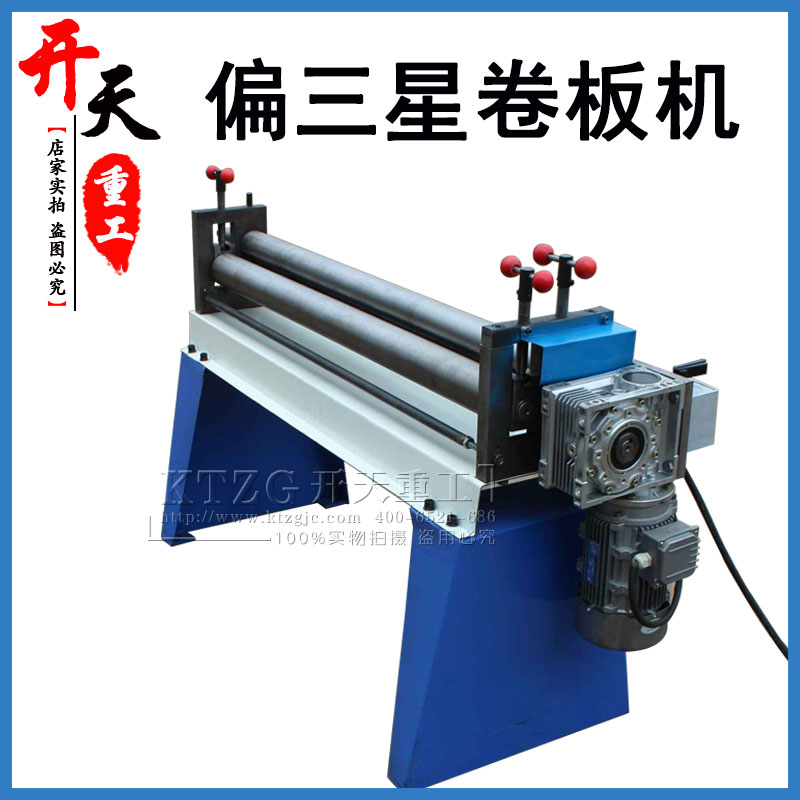 [Ktzg] rolling machine bending machine motor partial three roller rolling machine rolling machine equipment of the coil of zincificated samsung