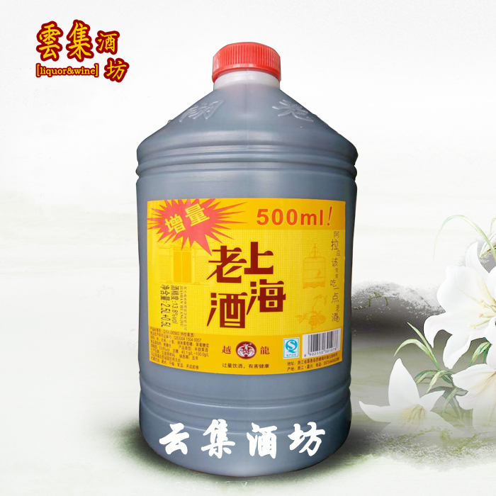 Kuaijishan yue long 6 kg plastic bucket half sweet rice wine wine wine shanghai single barrel price of shanghai over a luggage post