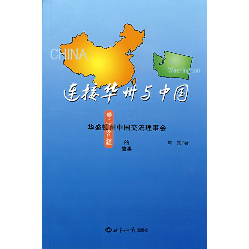 Länder linking china with china: washington chinese exchange council of the story