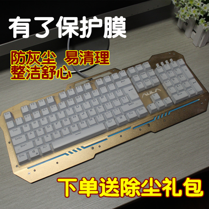 L send xingyu qi cai yi bo new alliance k725 urban radius wishful bird 104 mechanical keyboard protective film