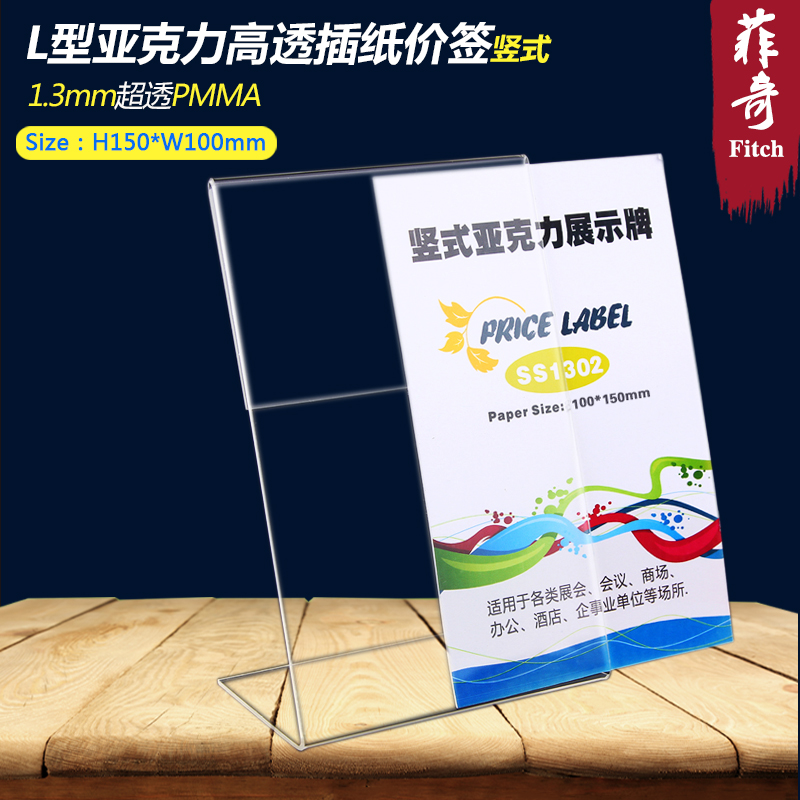 L type vertical taiwan taiwan card card card tables and taiwan signed acrylic price tag plexiglass exhibition show licensing price tag 10*15