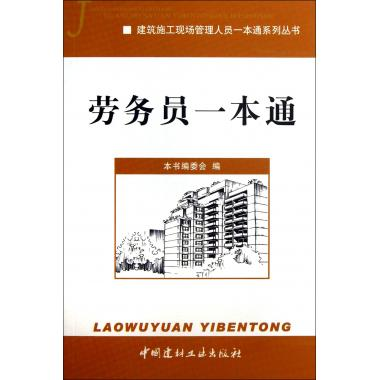Labor member of a pass/construction site management staff through a series of books cong