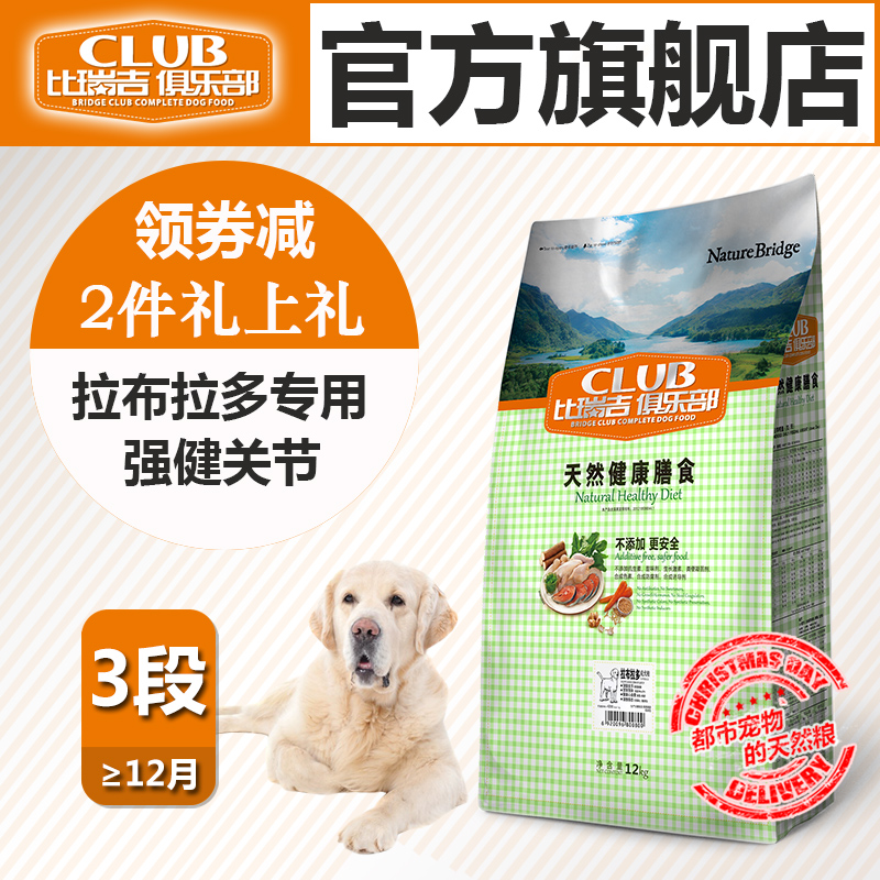 Labrador labrador dog food birui ji club dedicated large dogs canine adult dog food 12kg shipping