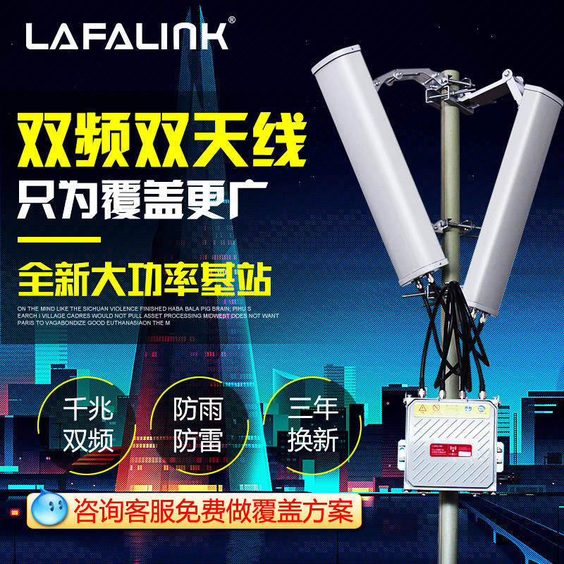 Lafalink outdoor high power dual band gigabit wireless ap router campus outdoor coverage in rural areas