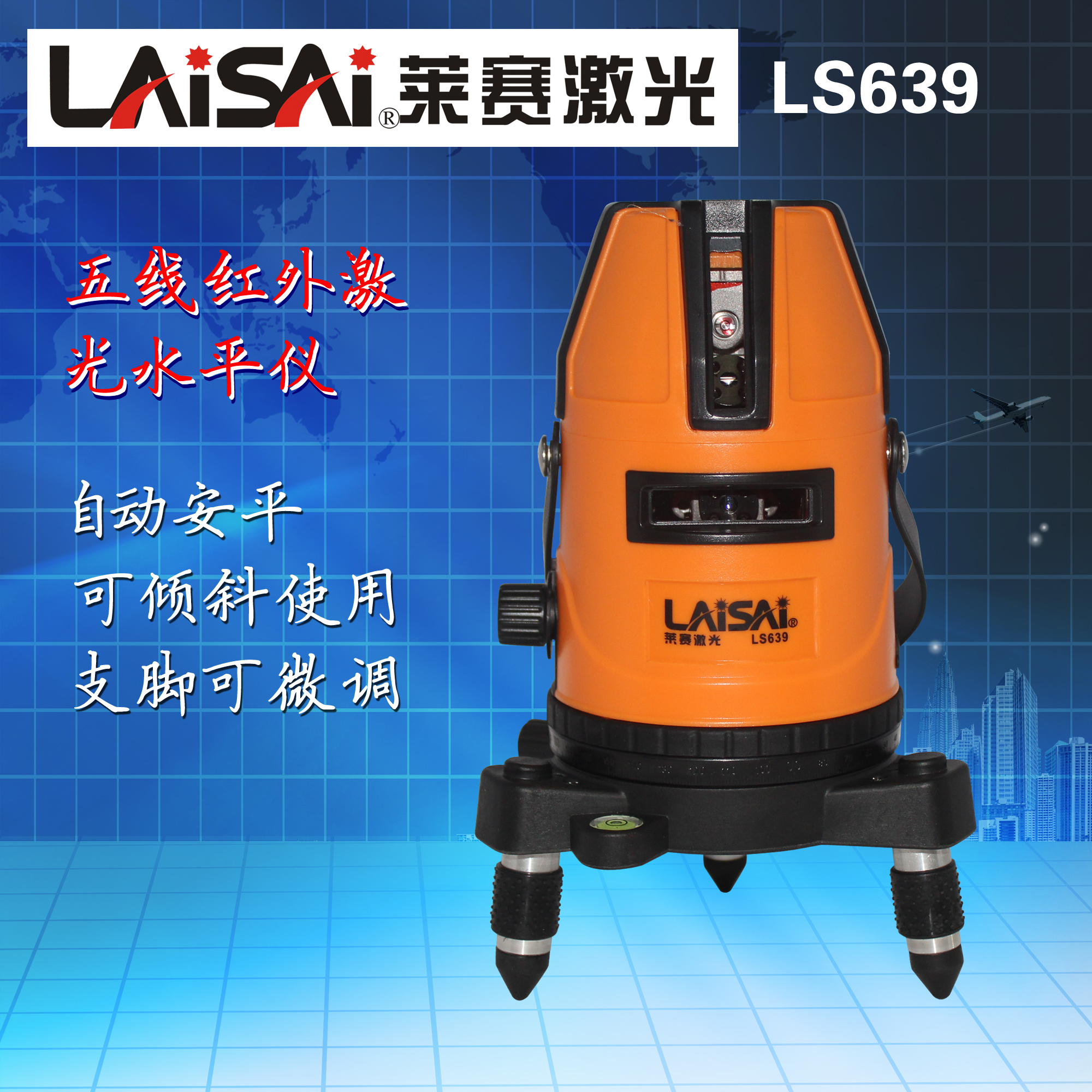 Laisai ls639 laser laser gradienter five ink line dotted line instrument line marking instrument infrared instrument laisai genuine