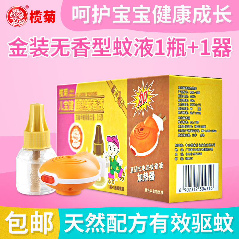 Lam ju electric mosquito liquid gold no flavor 1 bottles sent to the heater pregnant baby mosquito repellent liquid mosquito liquid shipping