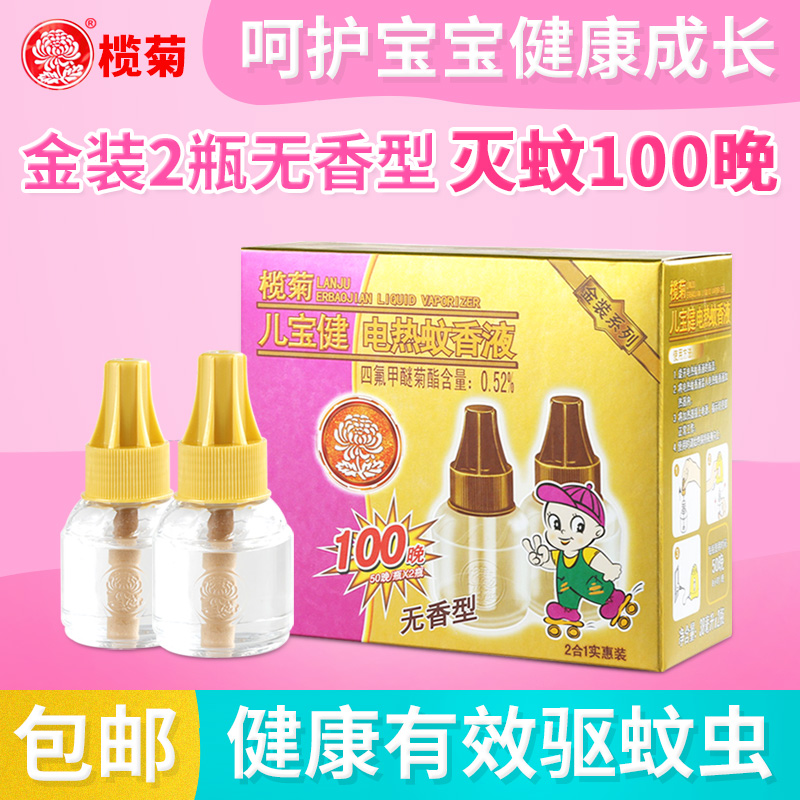 Lam ju electric mosquito liquid gold no flavor 2 pregnant baby mosquito repellent liquid mosquito liquid bottle refill shipping