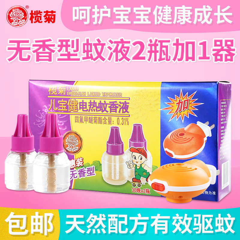 Lam ju electric mosquito liquid without scent 2 bottles sent to the heater pregnant baby mosquito repellent liquid mosquito liquid shipping