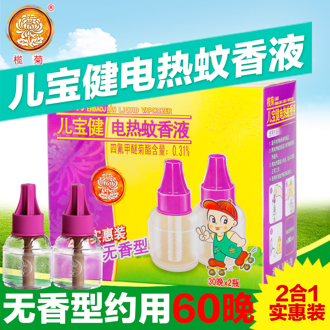 Lam ju electric mosquito liquid without scent 2 children bao jian 1 affordable loaded