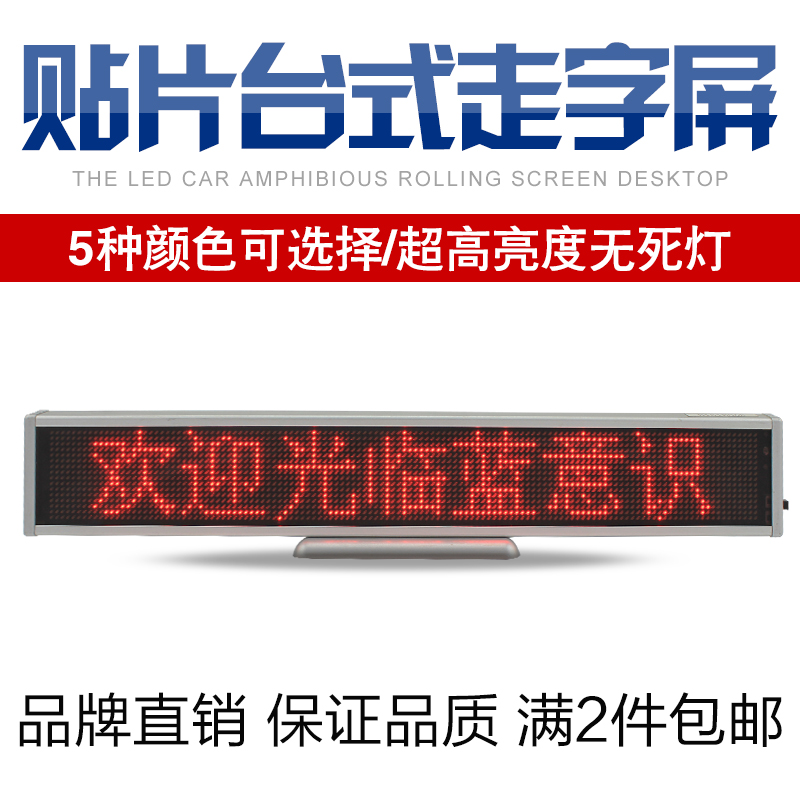 Lan card led desktop screen desktop screen moustaches moustaches car display advertising signs in english and chinese