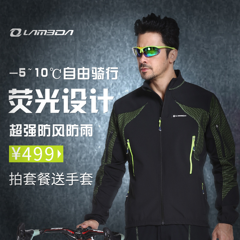 Lan pada riding clothes suit male autumn and winter warm windproof fleece jersey long sleeve suit since the road equipment