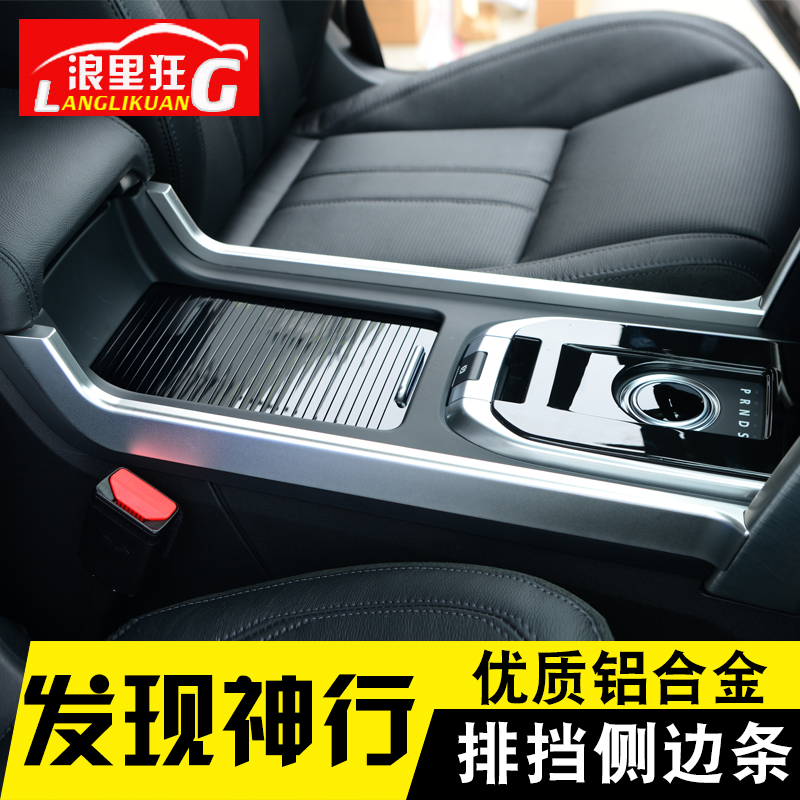 Land rover discovery god row aluminum alloy metal gear shift knob gear stick in the control panel interior conversion dedicated accessories strakes