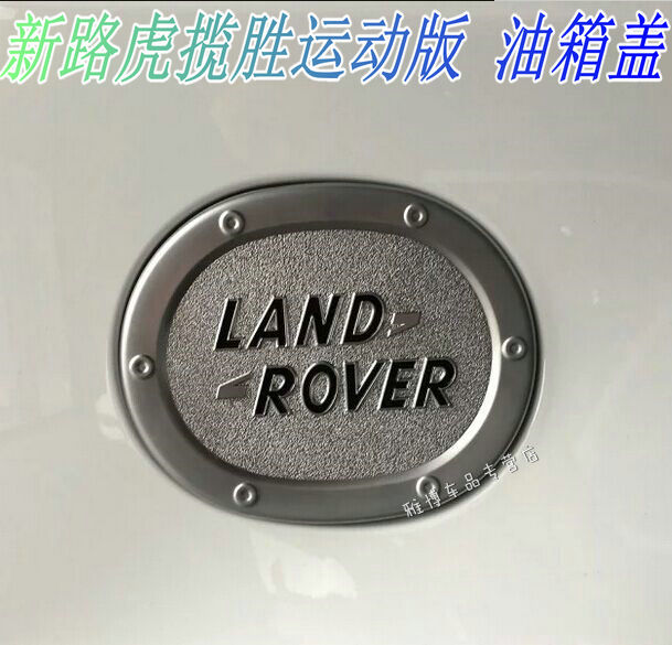 Land rover range rover aurora range rover sport version of the fuel tank cap fuel tank cap stickers 3d stereo car modification dedicated abs electroplating