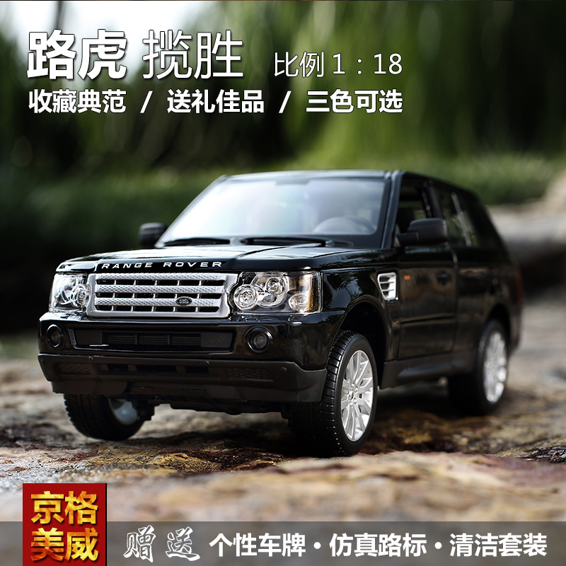 Land rover range rover cars 20121:18 original simulation alloy car model can open the door gift ornaments toy car shipping
