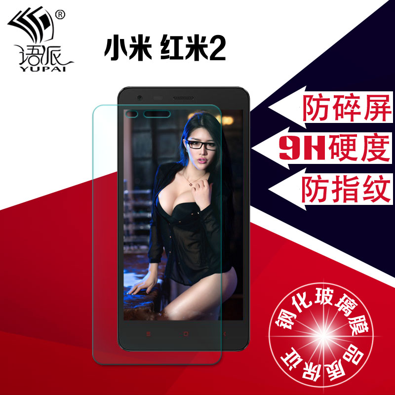 Language school 2 tempered glass film red rice red rice red rice millet 2a 2a mobile phone tempered glass film protection film red rice red rice 2