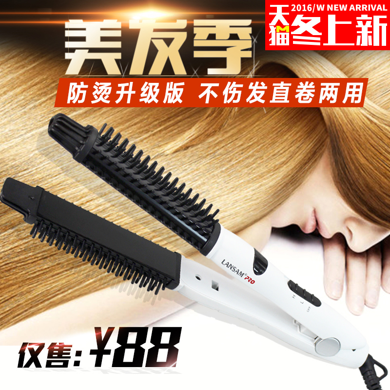 Lansam bangs hair curlers ceramic electric splint straight dual roll straight hair does not hurt the hair comb hair stick straight hair clip
