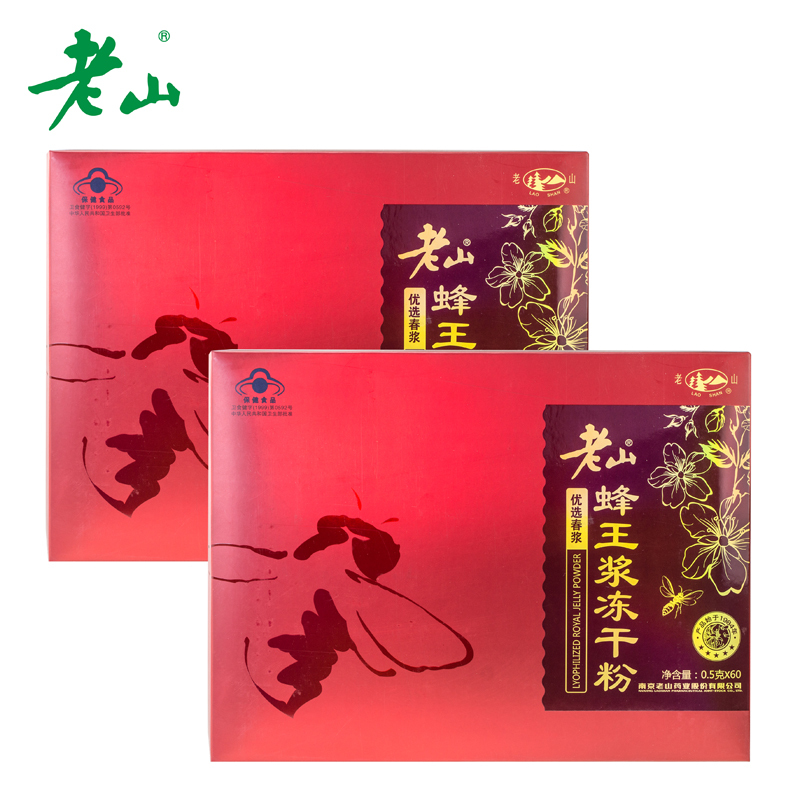 Laoshan card royal jelly lyophilized powder 0.5g/bag * 60 bags * 2 boxes package