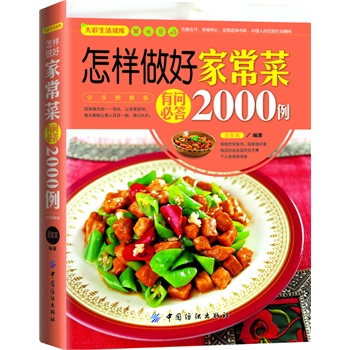 Large color living reading library: how to do a good job in 2000 cases of home cooking insider lv hongbin china's textile
