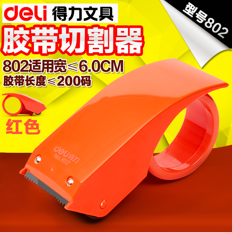 Large deli 6cm transparent plastic tape cutter iron sealing device packer packer wholesale 802