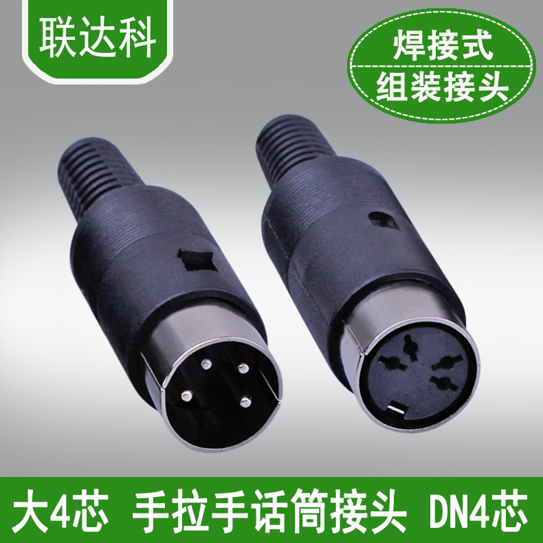 Large keyboard plug and socket din s terminal 3 core 4 core 5 core 6 core 7 core 8 core pin Plug the power cord connector