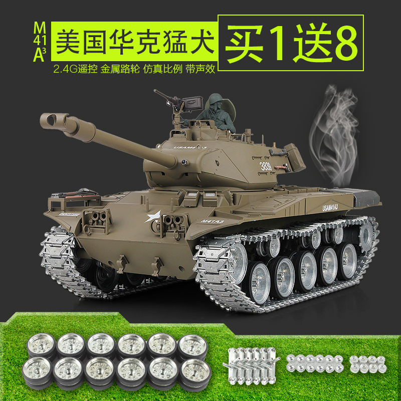 Large remote control tank model alloy genus g 3839-1 hang lung genuine us m41a3 walker bulldog