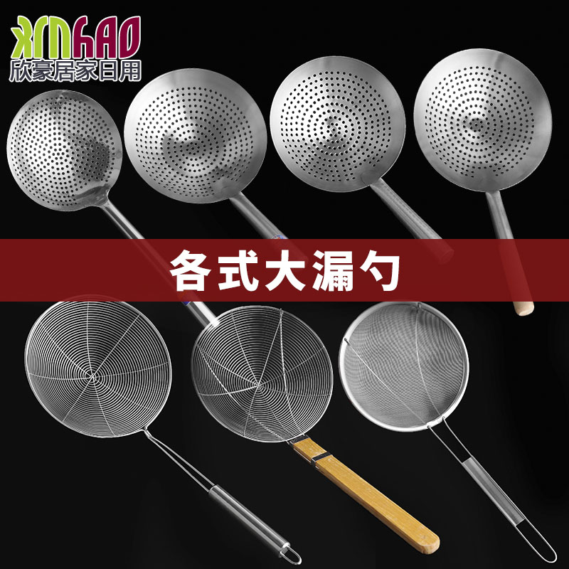 Large stainless steel colander milk juice filter sieve residue foam large colander fried fishing spoon flour sieve slipping through the net