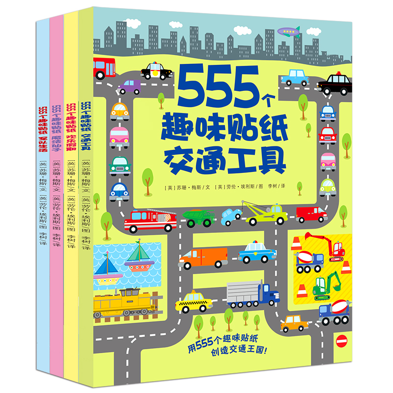Large value 555 sticker book series of young children's books brains sticker affixed stickers affixed happy holidays
