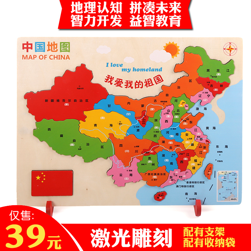 Laser engraving wooden puzzle map of china geography students large world map jigsaw puzzle toys for children enlightenment
