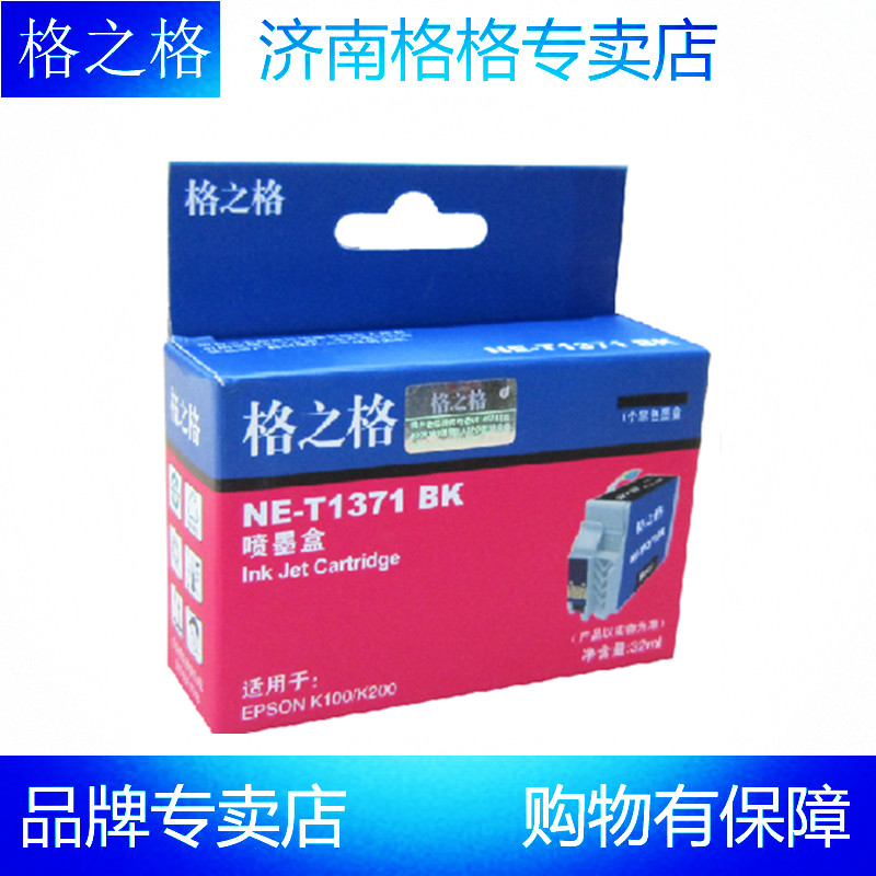 Lattice grid applicable epson t1371 ink cartridges epson k100 k200 k105 k205 k305 cartridges