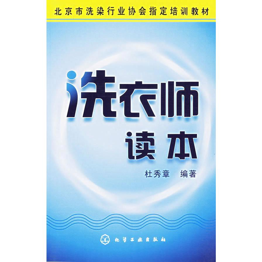 Laundry division reading genuine selling books xinhua bookstore genuine selling books xinhua bookstore selling books xinhua bookstore selling books xinhua bookstore Selling books xinhua bookstore selling books xinhua bookstore selling books