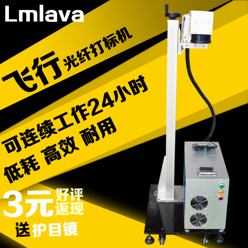 Lavo flight tumarking laser marking machine laser marking machine laser engraving machine metal engraving machine for small