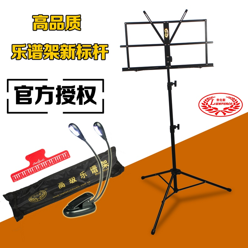 Lawrence genuine guitar portable folding music stand can lift scores stand zither violin music stand music stand music stand spectrum desk