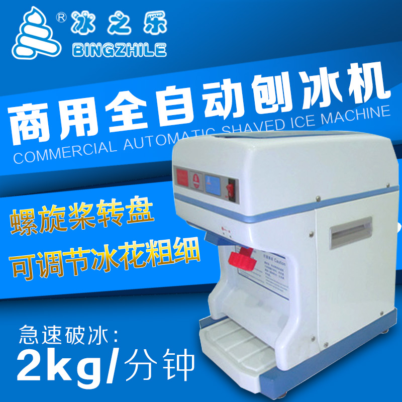 Le commercial ice machine ice machine snow ice machine ice cold tea shop shop essential machine commercial ice machine ice machine