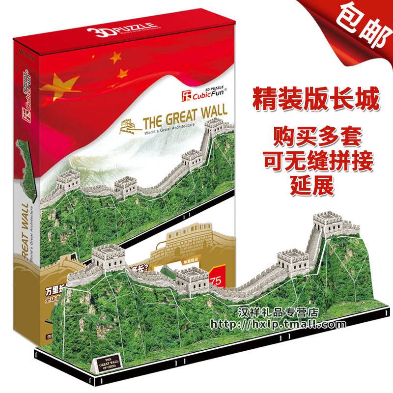 Le cube 3d three-dimensional puzzle paper model building the great wall of china MC167 assembling play aids children's educational